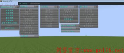 我的世界[作弊MOD]Cheating-Essentials-1.7.10全能G键控制台汉化版