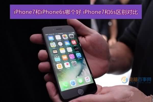 iphone7和6s那个值得买?