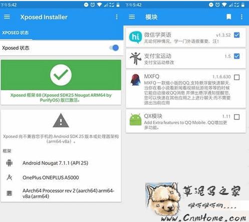 Android Xposed For 安卓7.1 稳定版(QQ抢红包基于插件)