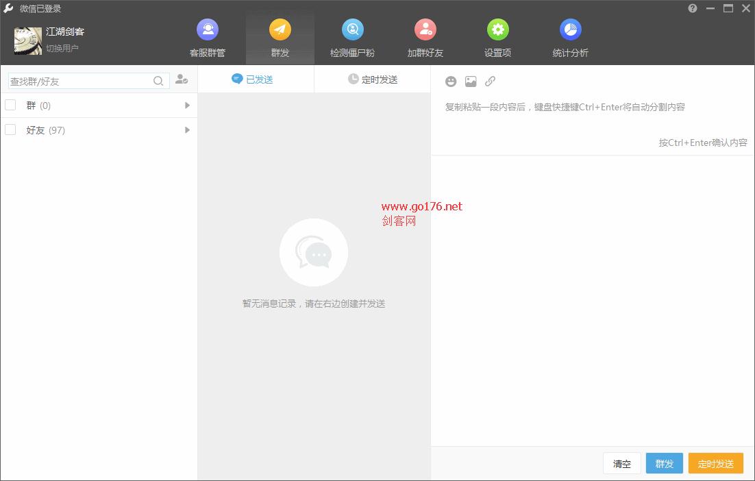 WeTool微信电脑最新功能版 功能多多