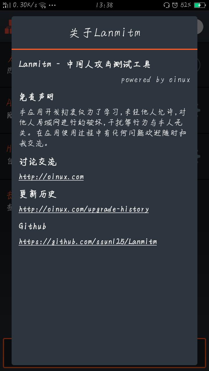 中间人攻击lanmitm(1.2.1)(Android)
