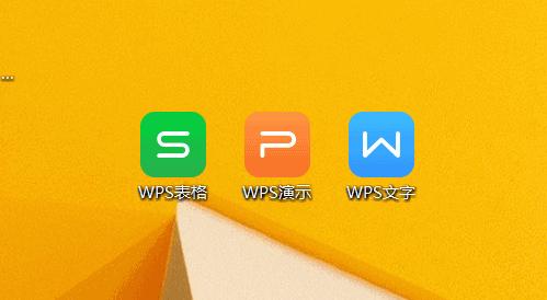WPS office v10.1.0.6930 去广告纯净版