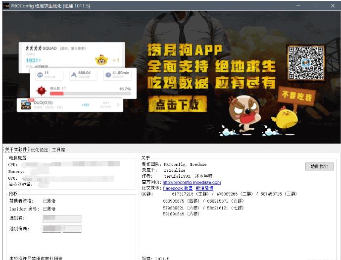 吃鸡优化软件1011.5破解版 PUBG Optimization
