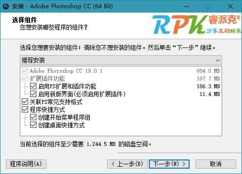 PhotoshopCC2018(PS)精简安装版
