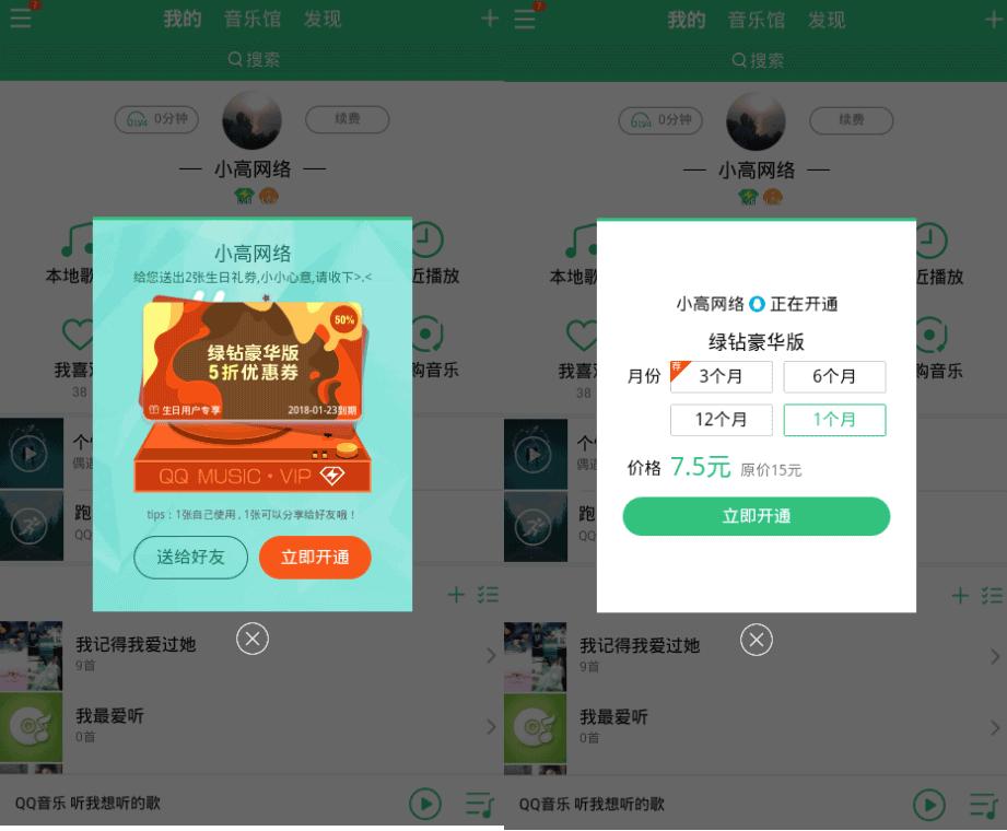 QQ音乐APP改资料生日半价开QQ豪华绿钻