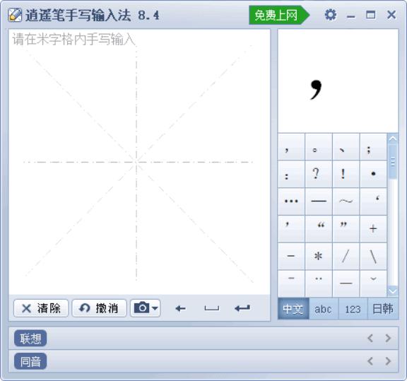 逍遥笔手写输入法_8.4.0.2