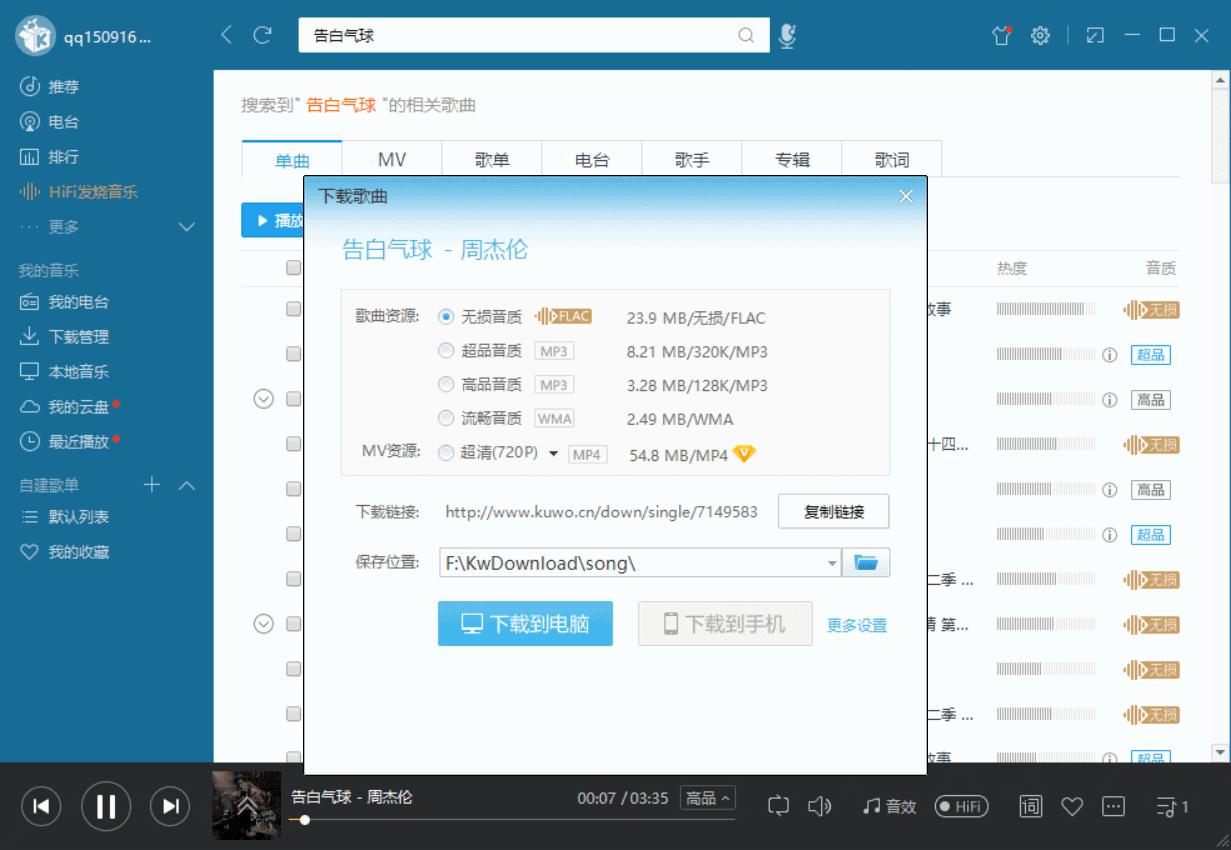 酷我音乐8.7.5.0.BCS3 VIP破解版