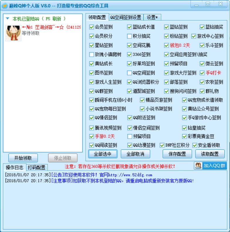巅峰Q神个人版V8.0下载 支持快捷登陆 个人挂机签到必备