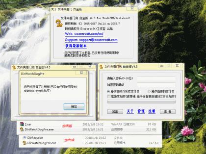 文件夹看门狗白金版4.5,可放到U盘的加密软件