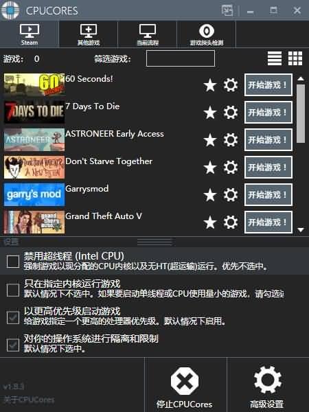 CPU优化神器Steam CPUcores
