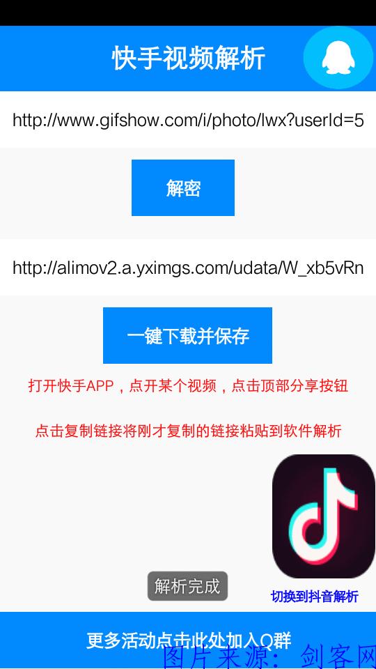 快手+抖音视频解析安卓版