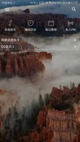 安卓《倒带》集网易音乐与 QQ音乐 于一身软件
