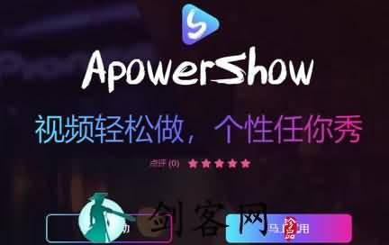 一款可以轻松制作个性视频的在线应用-ApowerShow
