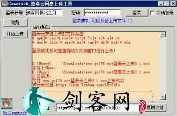 电脑蓝奏网盘客户端一键上传工具v3.1
