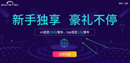 top域名1元购一年活动进行中