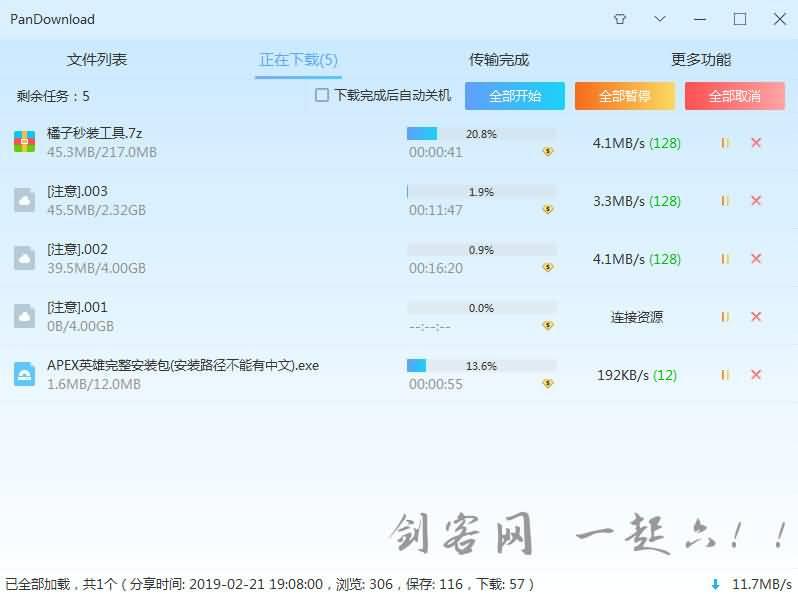 PanDownload v2.0.6 百度网盘高速下载工具(持续更新)