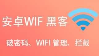 【精选】安卓WIF黑客