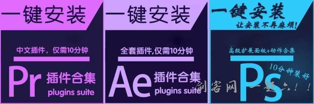某宝AE/PR/PS插件一键装