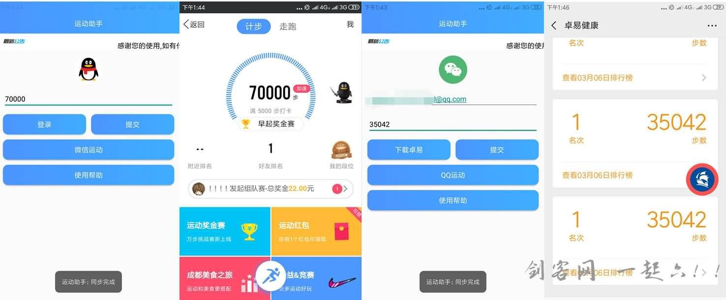 安卓QQ微信运动助手去广告版