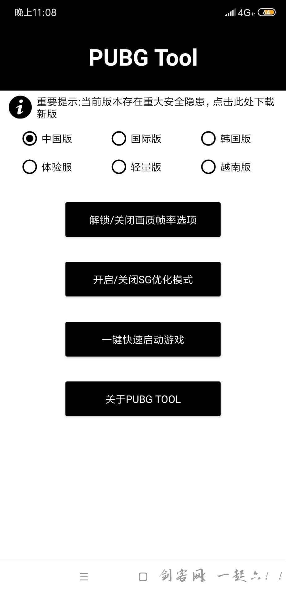 安卓PUBG Tool(优化刺激战场,更好的游戏体验)
