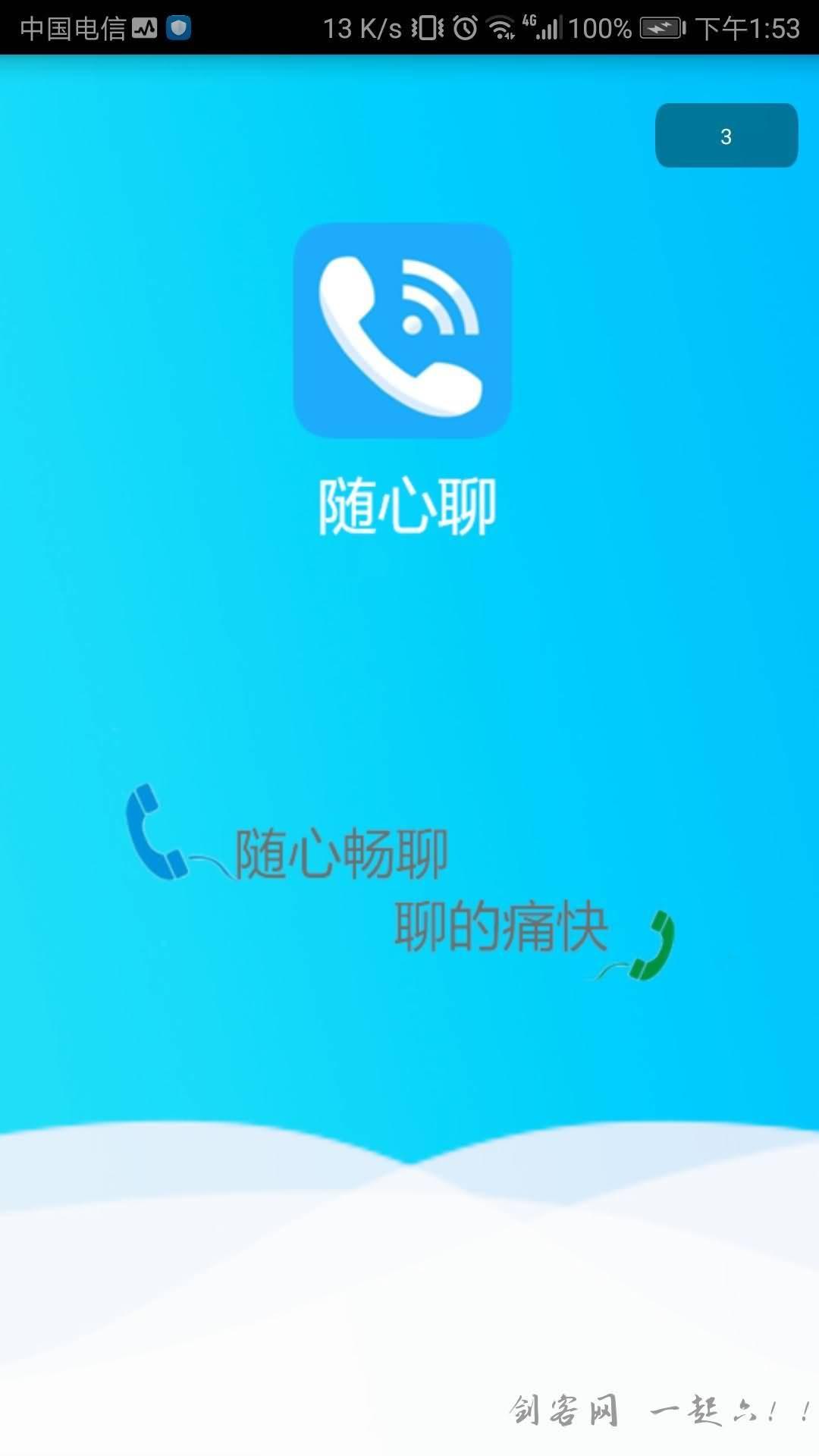 安装随心聊1.4 免费打电话