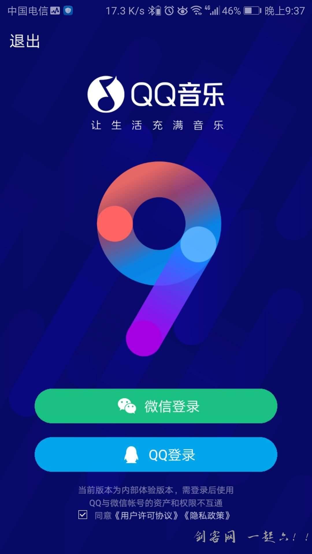 安卓QQ音乐9.0.0.6内测版