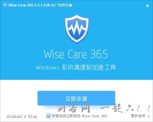 Wise Care 365 Pro v5.2.3.518 去广告终生版(安装版)