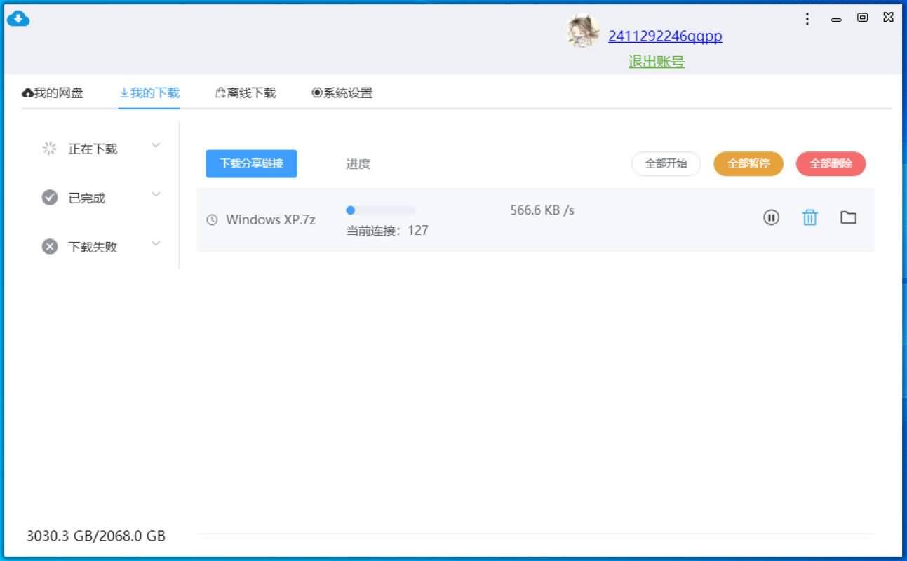 BaiduCdp_v1.0.1 百度网盘不限速下载器(速度500KB)