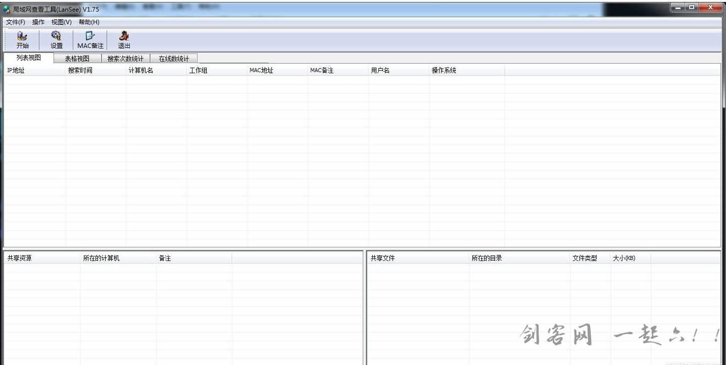 《LanSee.exe》局域网IP MAC地址等一键查询工具