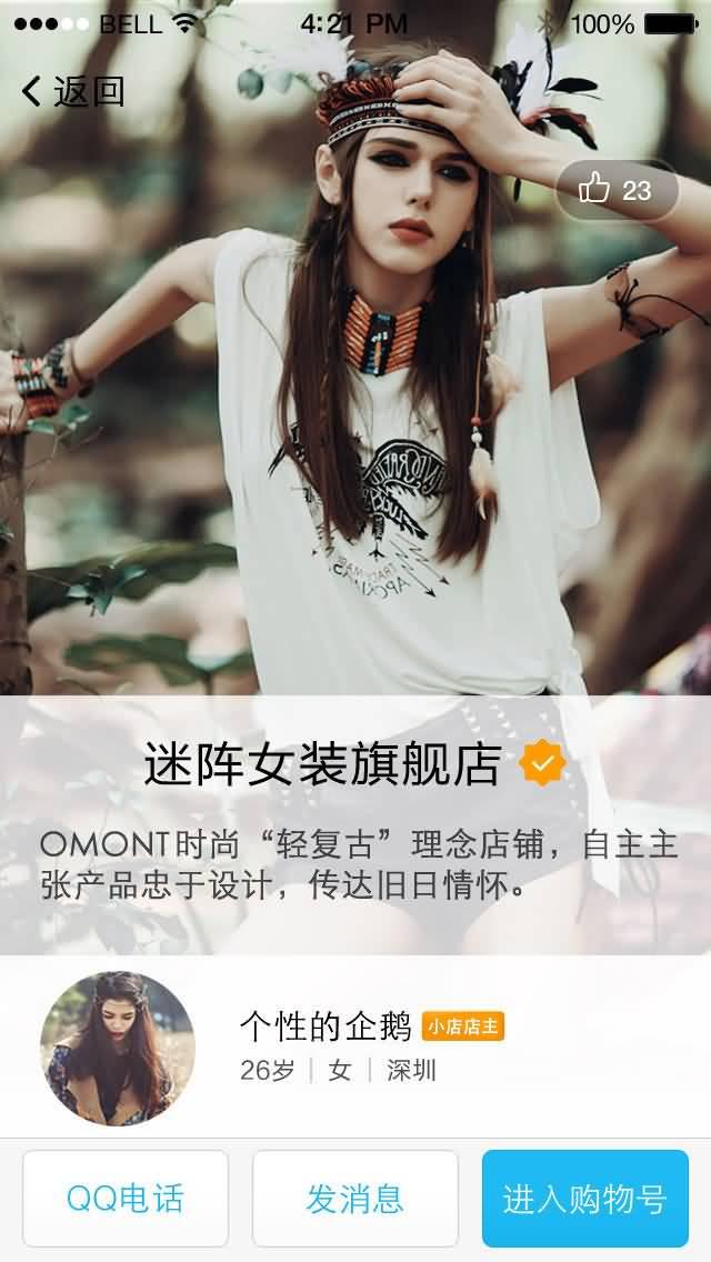 QQ购物号 设置地址(需要有相关权限)