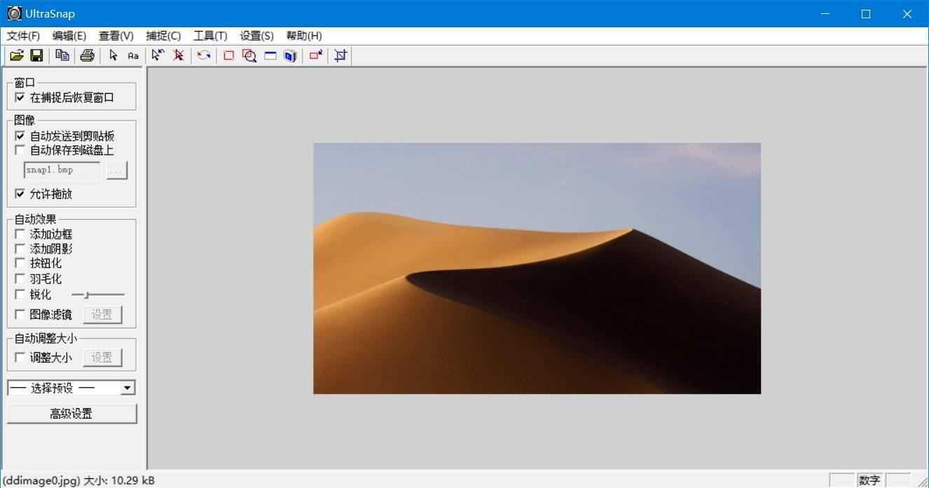 UltraSnap Pro截图软件 只有988KB