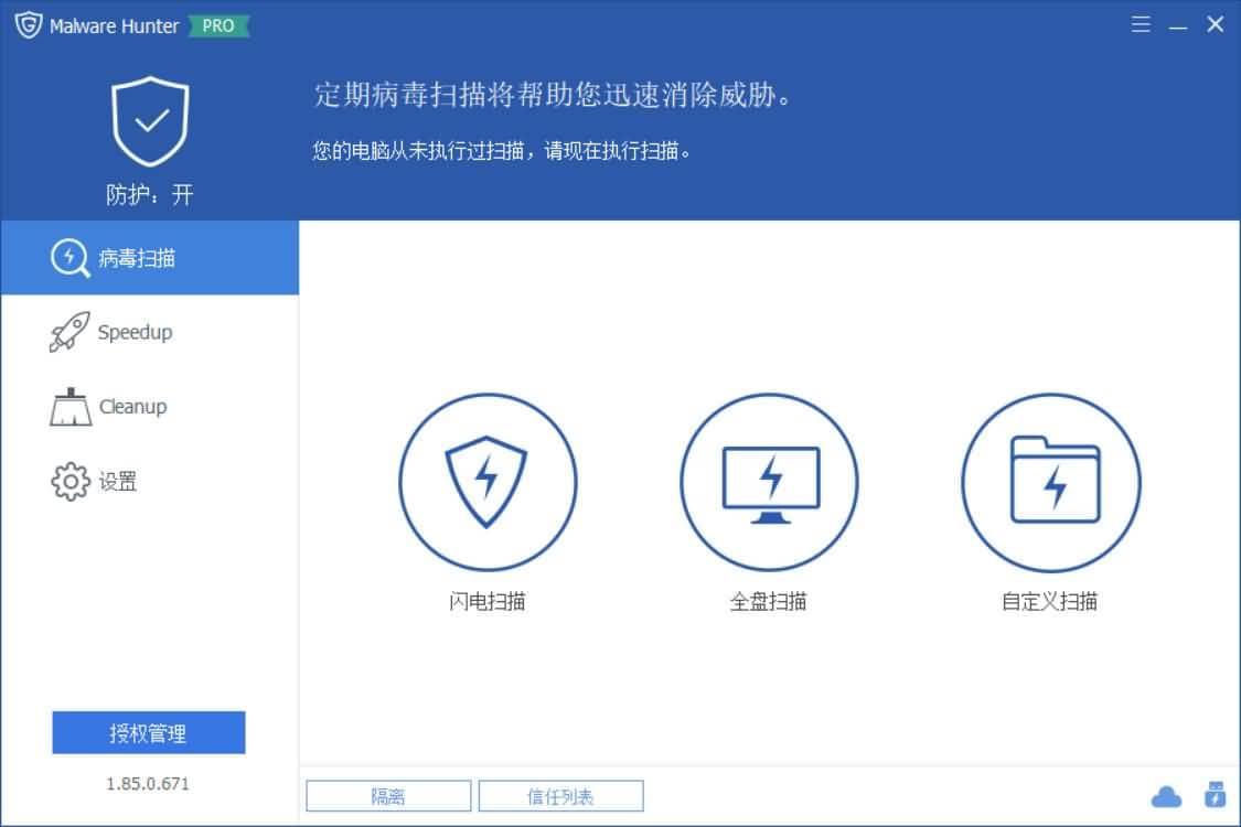 Glary Malware Hunter Pro 1.85.0.671 中文特别授权版