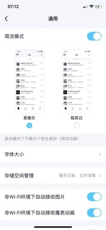 QQ新功能开启简洁微信模式