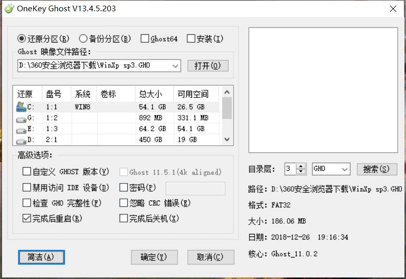 (一键GHOST)OneKey Ghost V13.4.5.203最新版