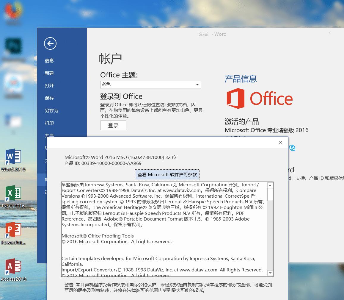 Microsoft office 2016 四合一精简版(自动激活)