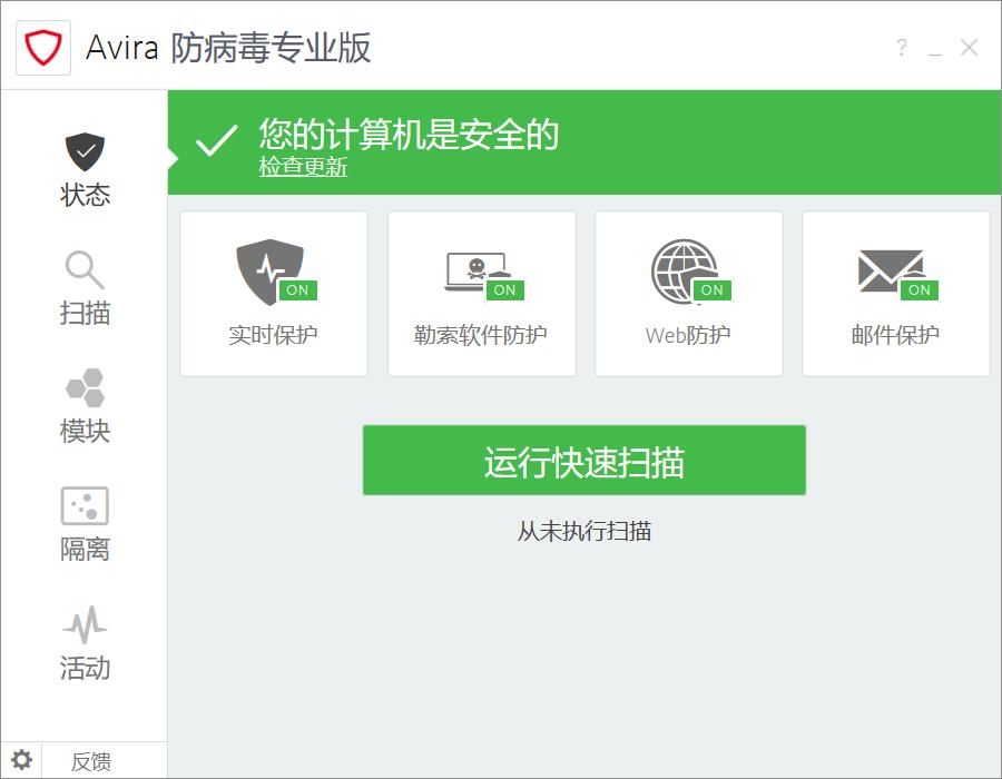 Avira Antivirus Pro 2018中文授权版