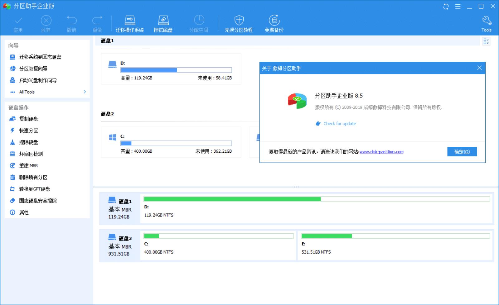 分区助手v8.5.0企业单文件版