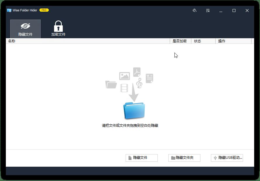 Wise Folder Hider 文件隐藏工具便携版