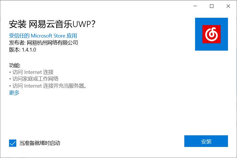 网易云音乐UWP安装包(Win10应用安装包)