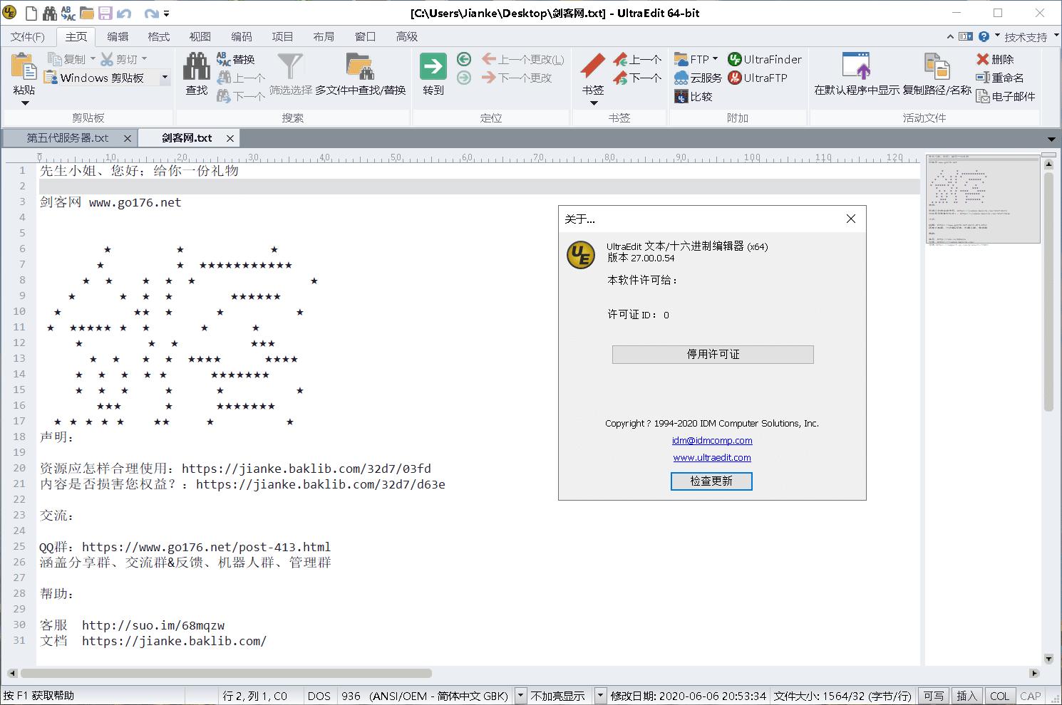UltraEdit  V27编辑器(集成命令行,shell扩展)