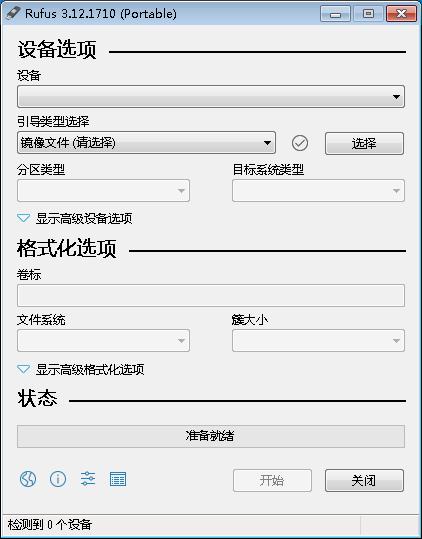 U盘引导盘制作工具Rufus v3.12