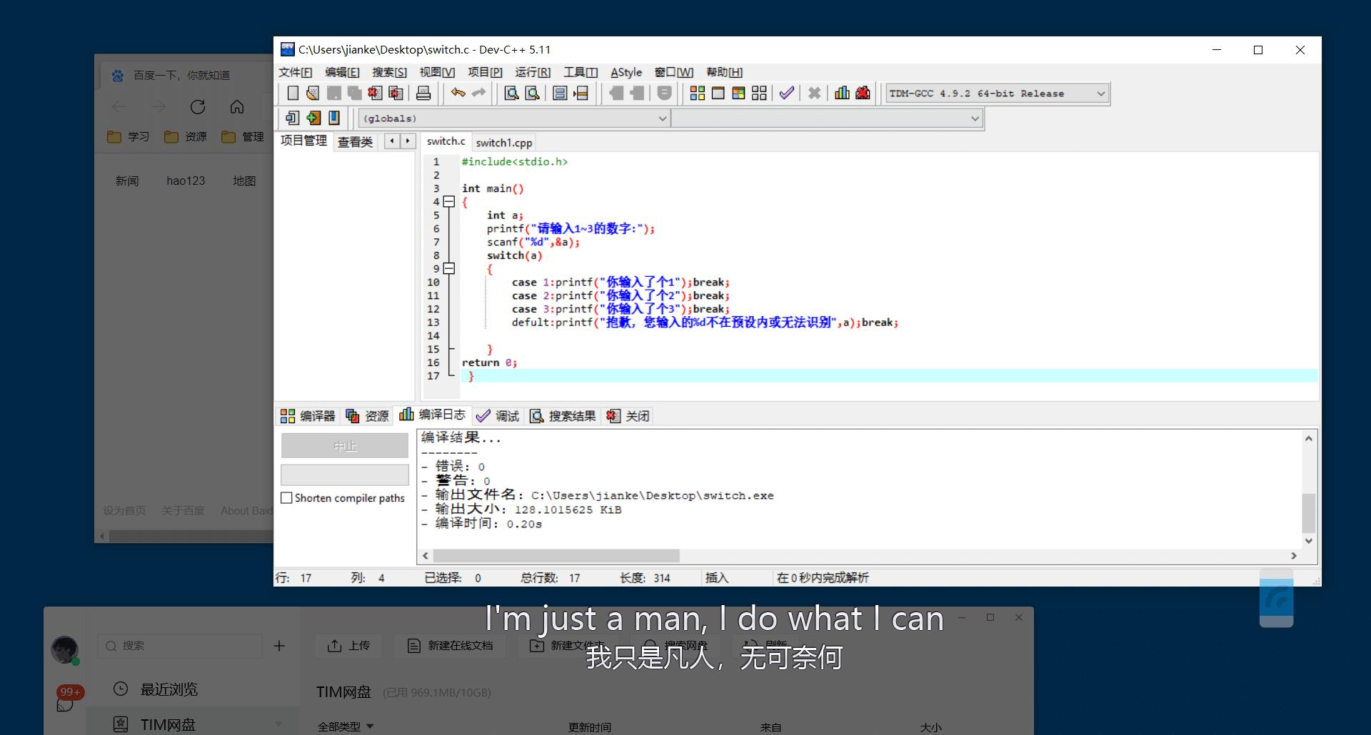 专注学习软件 | FocusWindowX