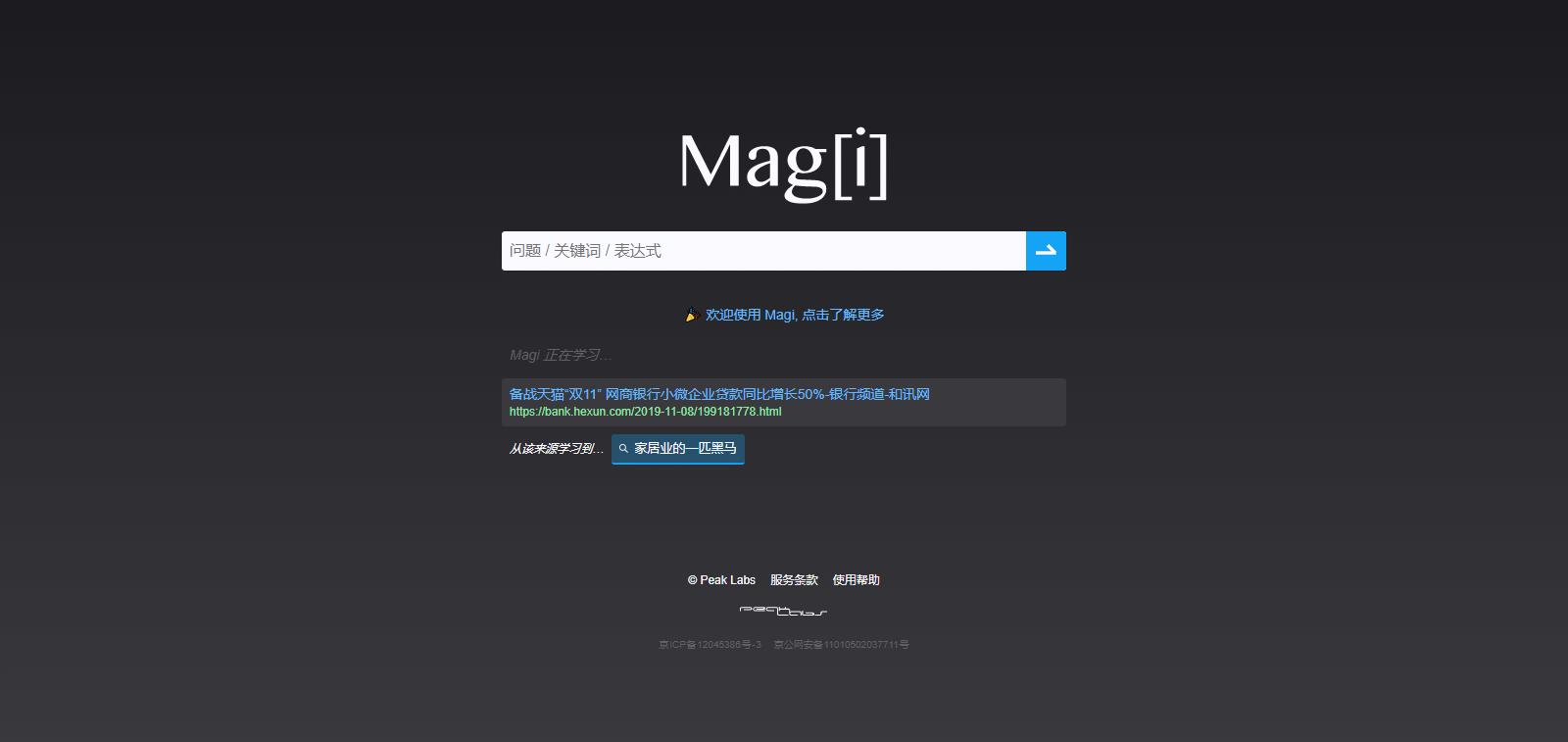 Magi-人工智能搜索引擎